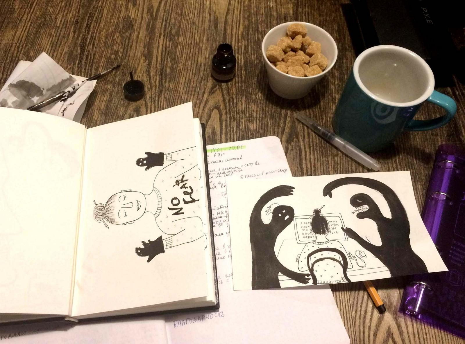 Как преодолеть страхи в творчестве: рисунки и рецепты | Nadin Piter Надин Питер блог Нади Демкиной