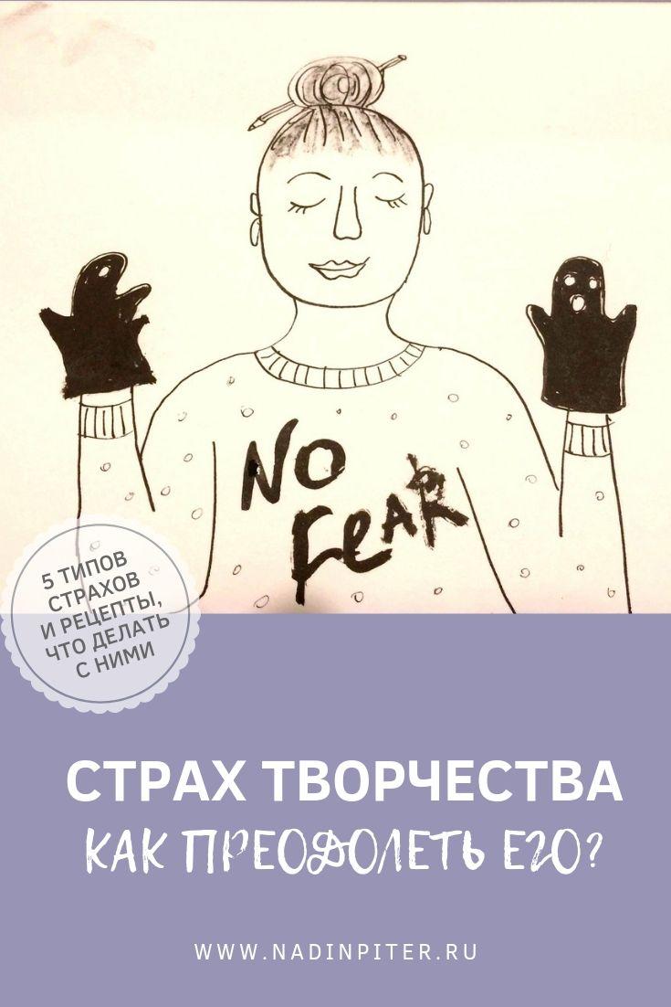 Страх творчества и как его преодолеть: советы и рецепты | Nadin Piter Надин Питер блог Нади Демкиной