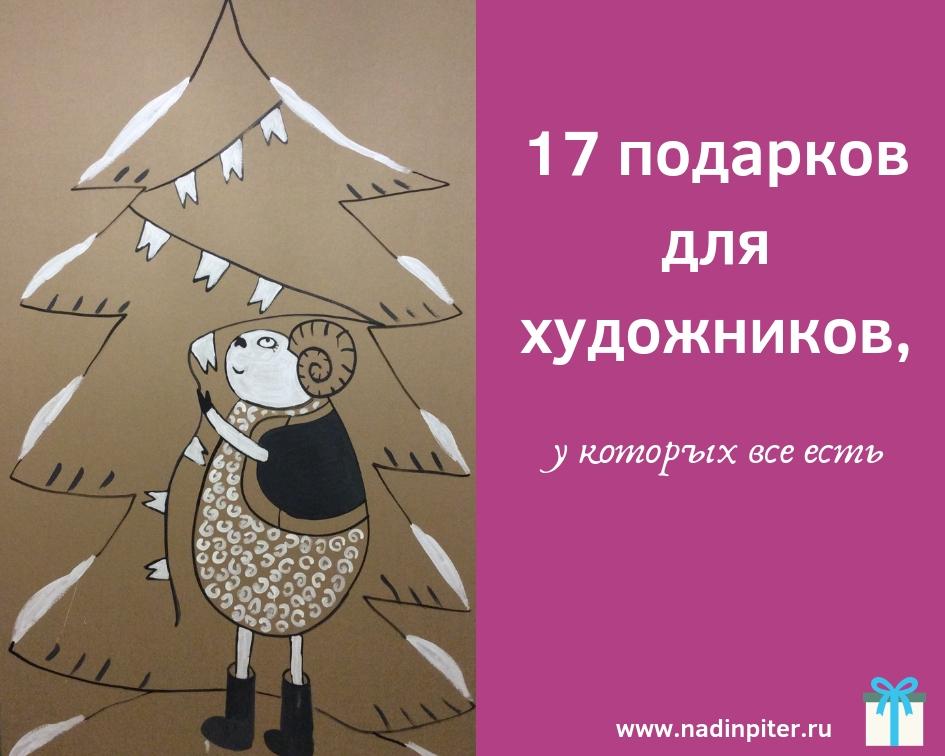 17 подарков для художников, у которых все есть| Nadin Piter Надин Питер блог Нади Демкиной