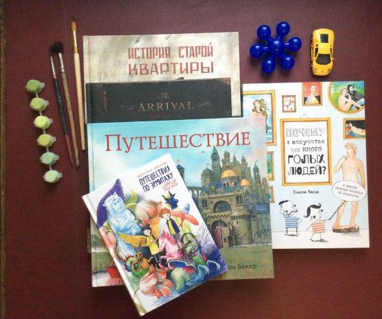 5 новых детских книг, которые вы захотите прочитать сами   Nadin Piter Надин Питер блог Нади Демкиной