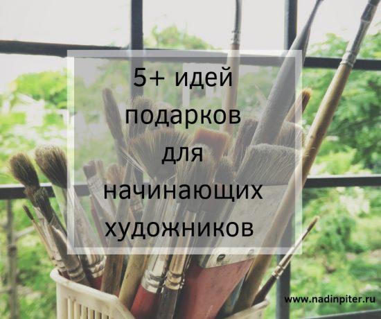 5 идей подарков для начинающих художников   Nadin Piter Надин Питер блог Нади Демкиной
