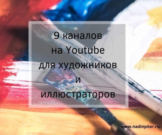 9 каналов на Ютубе для художника обзор Надя Демкина | Nadin Piter Надин Питер блог Нади Демкиной
