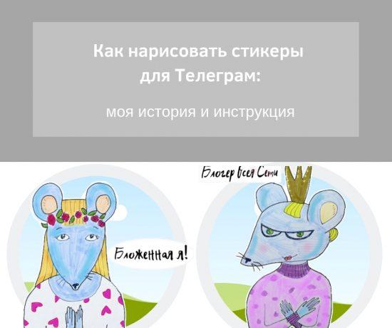 Как сделать стикеры для Телеграм: простая инструкция от художника | Nadin Piter Надин Питер блог Нади Демкиной