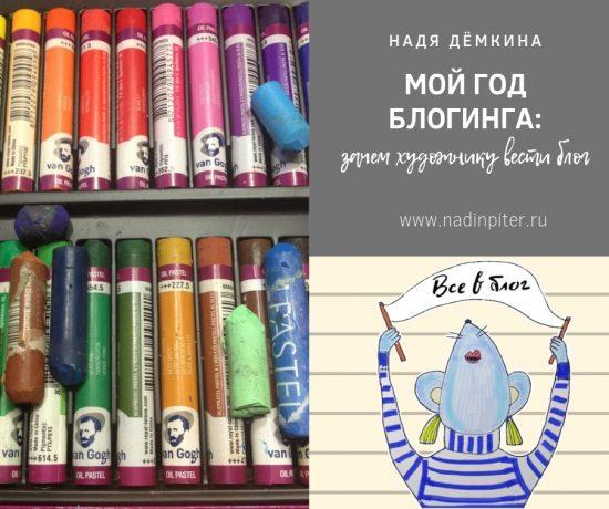 Зачем художнику блог Мой год ведения блога| Nadin Piter Надин Питер блог Нади Демкиной