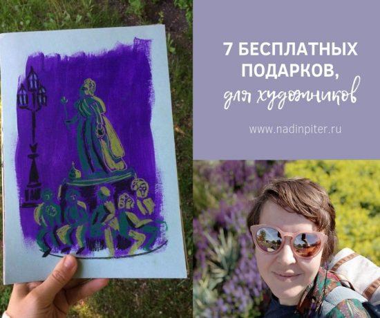 7 бесплатных подарков для художника | Nadin Piter Надин Питер блог Нади Демкиной