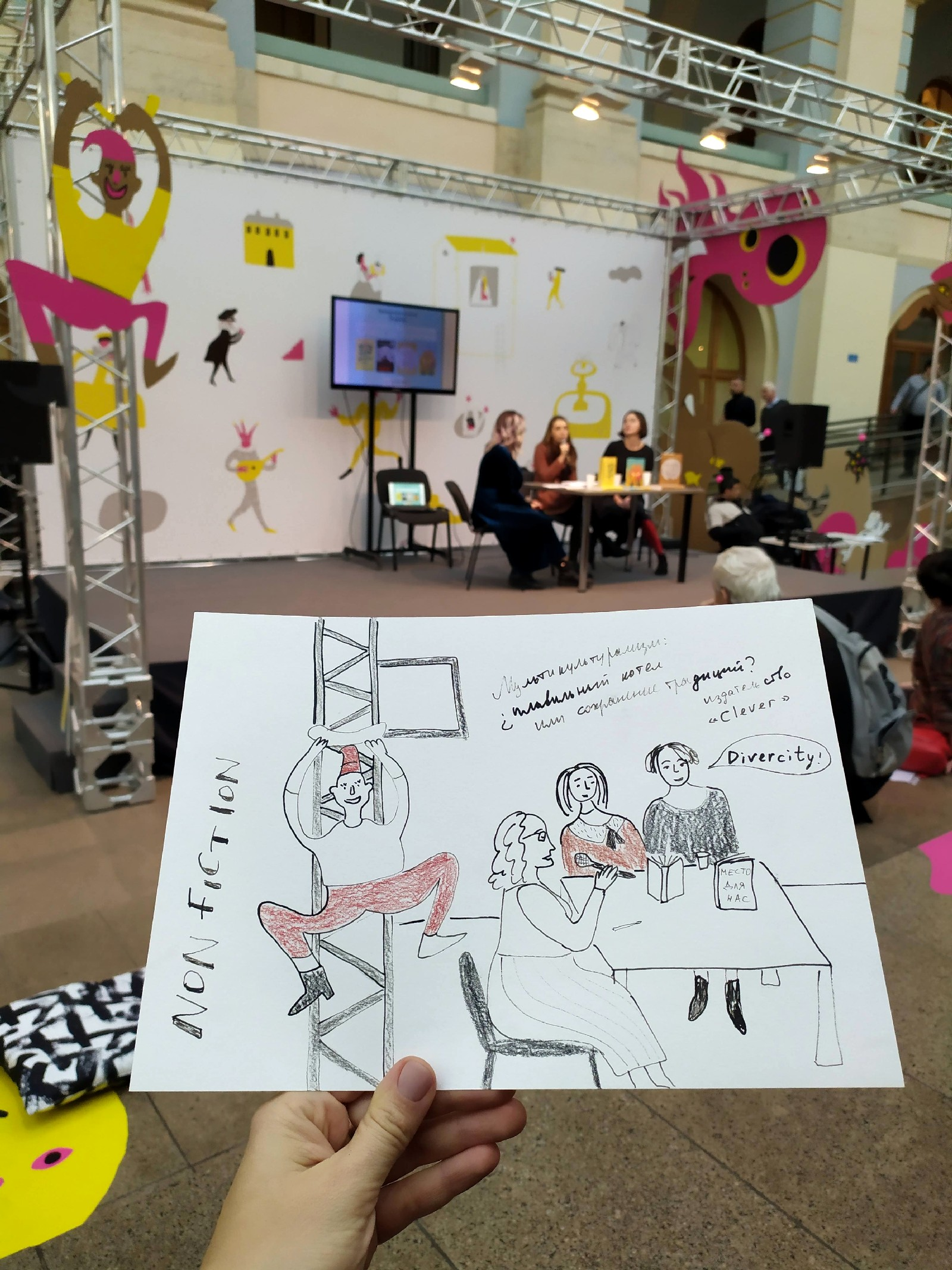 День иллюстратора: лекции о профессии на ярмарке Нонфикшен 2019| Nadin Piter Надин Питер блог Нади Демкиной