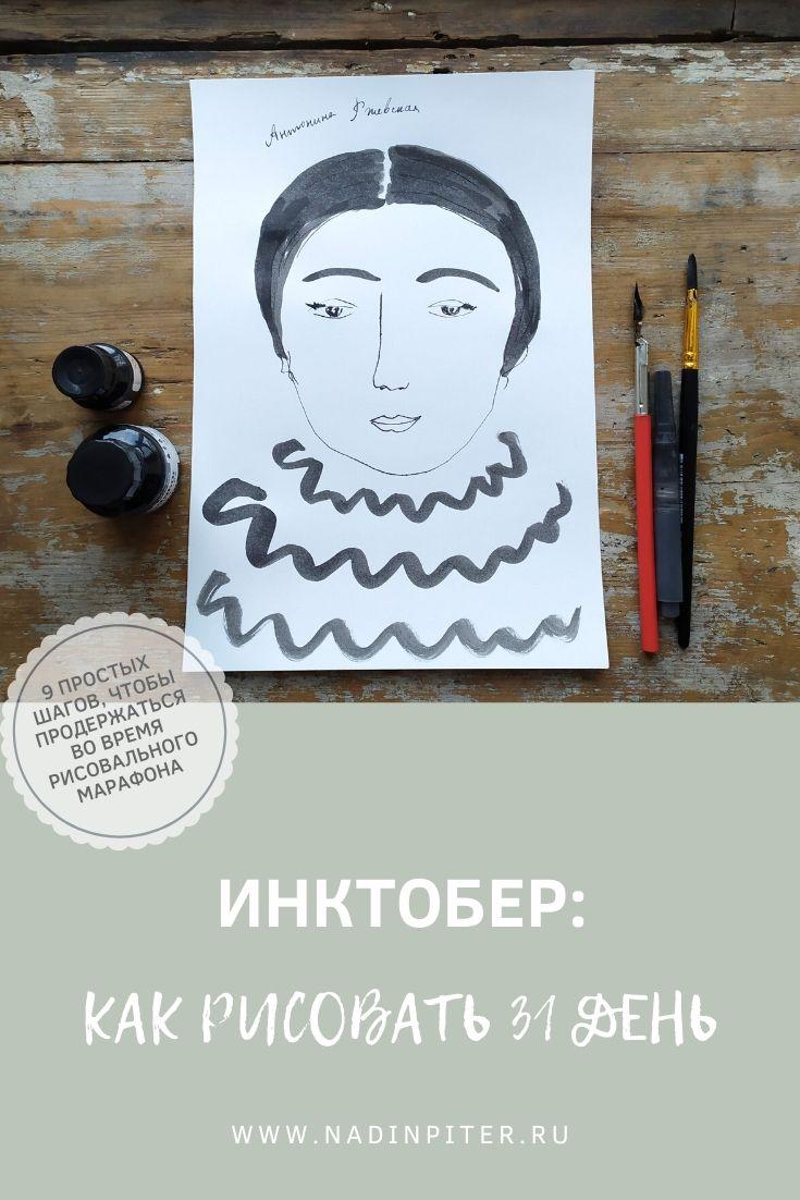 Марафон рисования Инктобер: 9 шагов, чтобы продержаться на дистанции | Nadin Piter Надин Питер блог Нади Демкиной