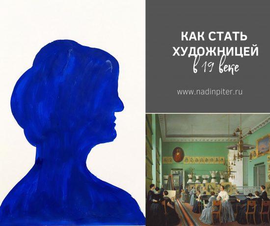 Лекция женское художественное образование: как стать художницей в 19 веке? | Nadin Piter Надин Питер блог Нади Демкиной