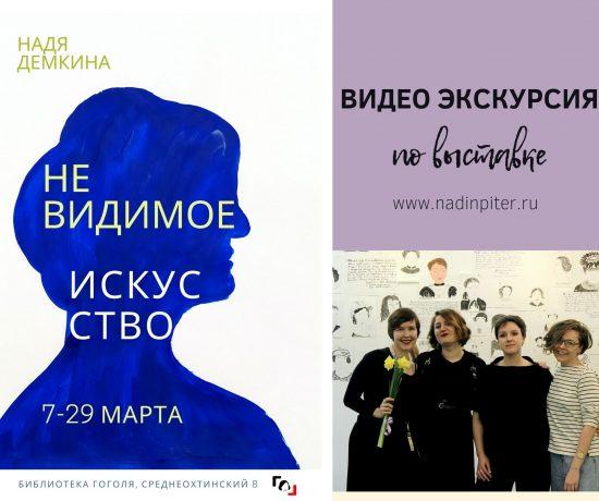 Видео экскурсия по выставке Невидимое искусство: истории женщин-художниц | Nadin Piter Надин Питер блог Нади Демкиной