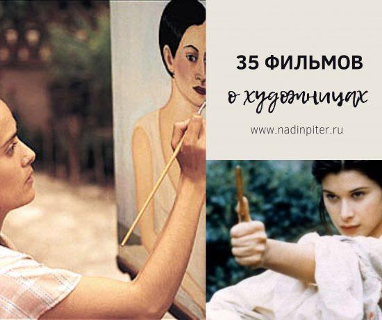 35 фильмов про женщин художниц | Nadin Piter Надин Питер блог Нади Демкиной